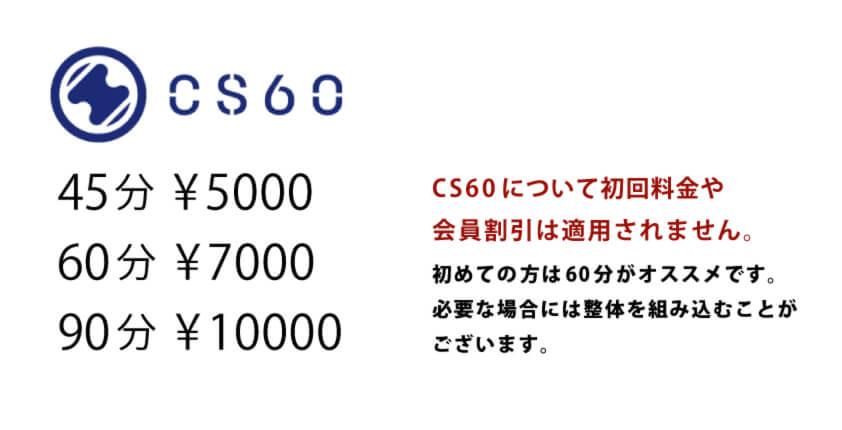 CS60料金