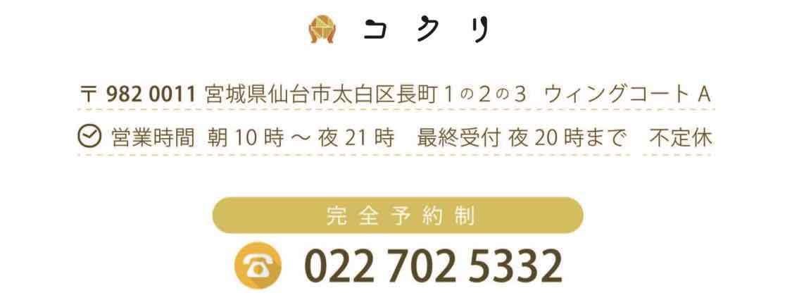 仙台市太白区長町1の2の3 ウィングコートA