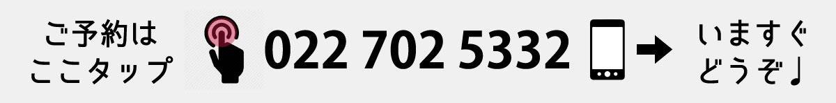 Call: 022-702-5332