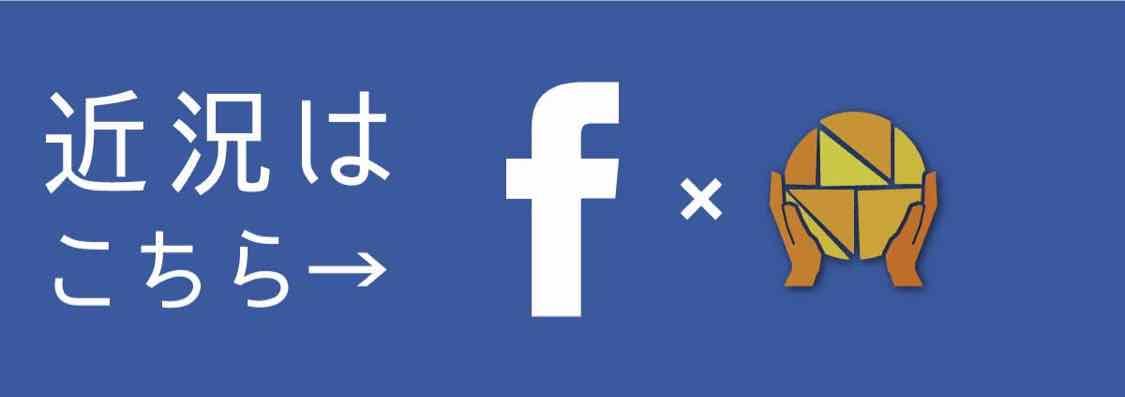 コクリのフェイスブックはこちらをタップ