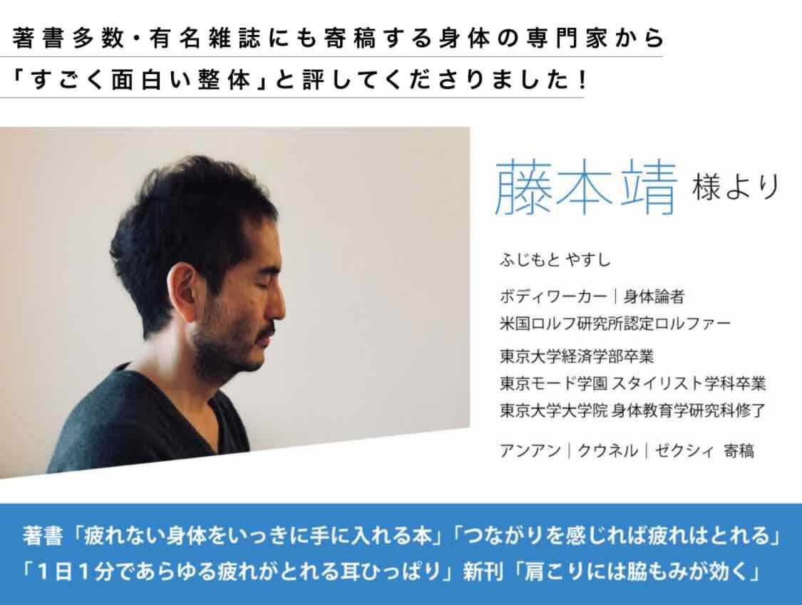 藤本靖先生より