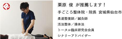 kurihara_03.jpg