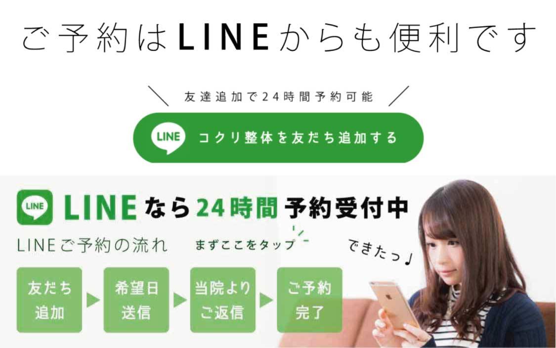 line追加ボタン