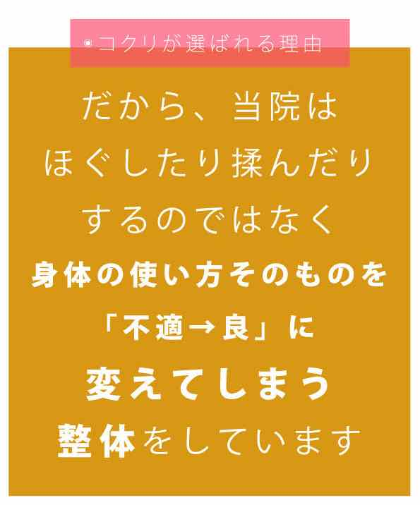 コクリが仙台の数々の整体院の中で選ばれる理由