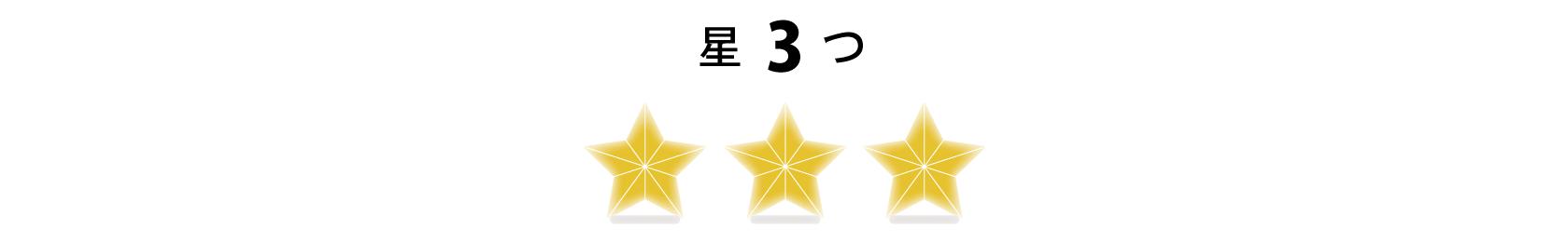 3つ星の評価