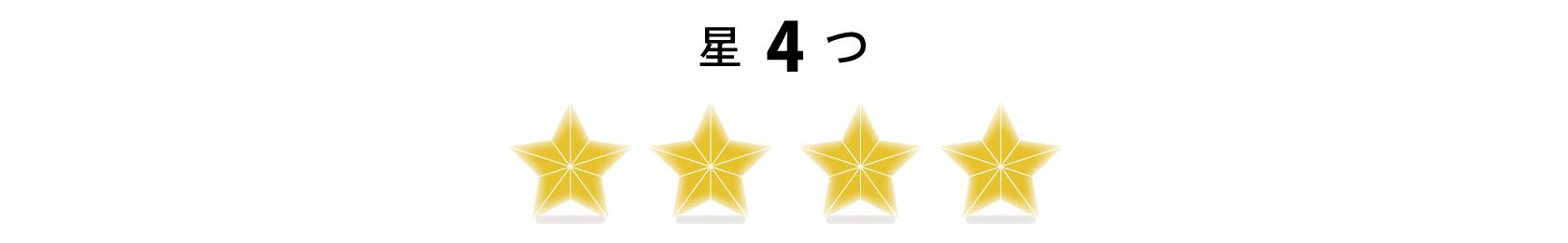 4つ星の評価
