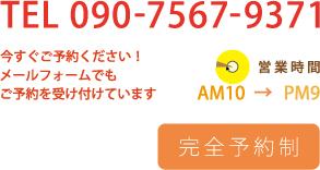 TEL090-7567-9371 全快整体院ナベジュンの電話番号