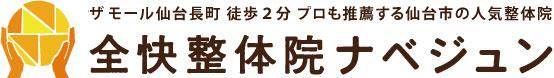 仙台市太白区の整体 仙台の全快整体院ナベジュン