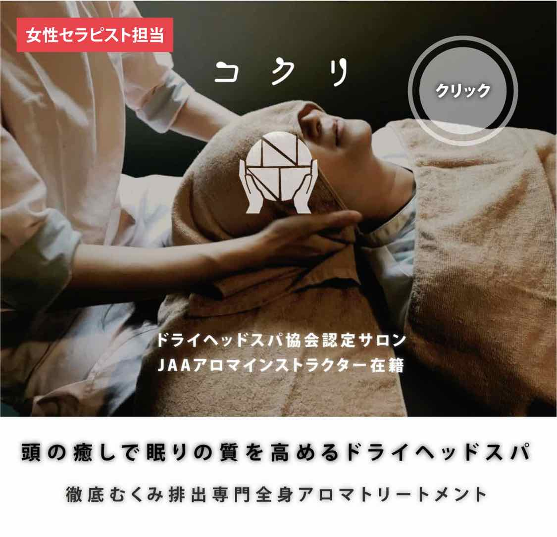 仙台市太白区のドライヘッドスパ|自律神経からくる不調や脳疲労にはドライヘッドスパのコクリ