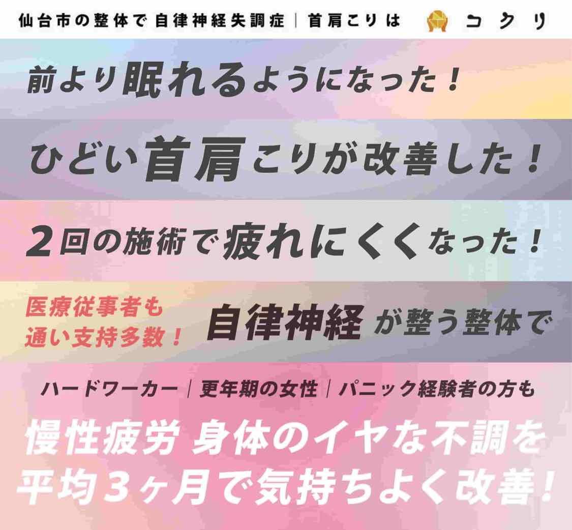 仙台の整体院コクリ
